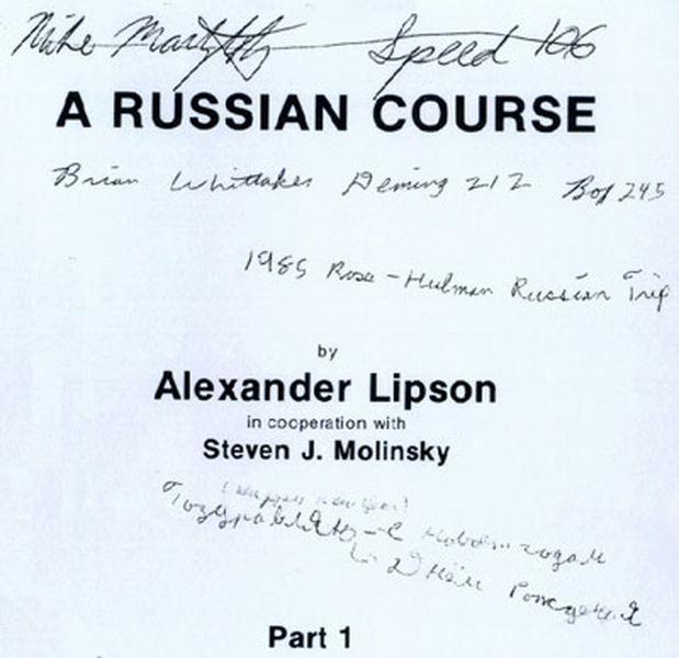 Учебник русского языка в США +18 (12 фото)