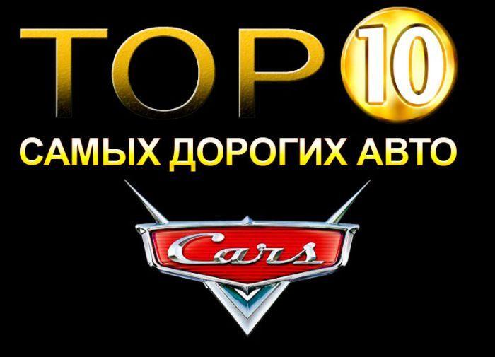ТОП-10 самых дорогих серийных автомобилей (11 фото)