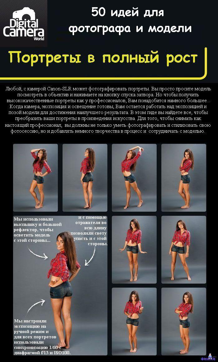 54 идеи для фотографа и модели (8 фото)