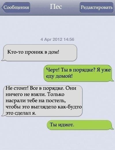 Прикольные СМС-переписки (50 фото)