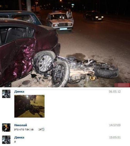 Переписка мотоциклиста, сбившего насмерть школьницу, со своим другом (4 фото)