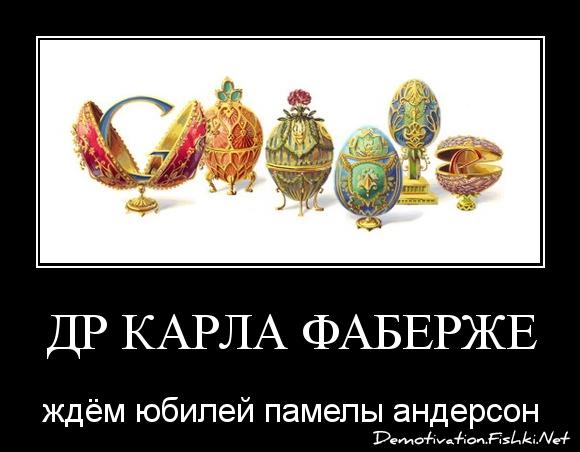 ДР Карла Фаберже