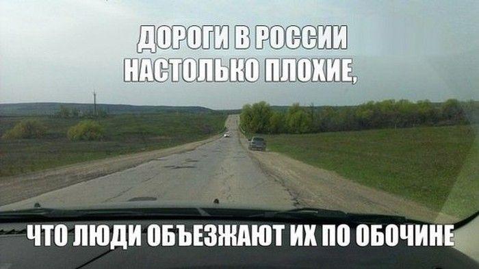 Фотка дороги, картинка с надписью, россия