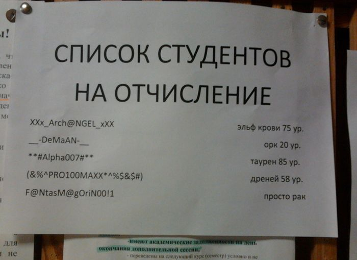 Смешной фотоприкол надпись, отчисление, список, студенты