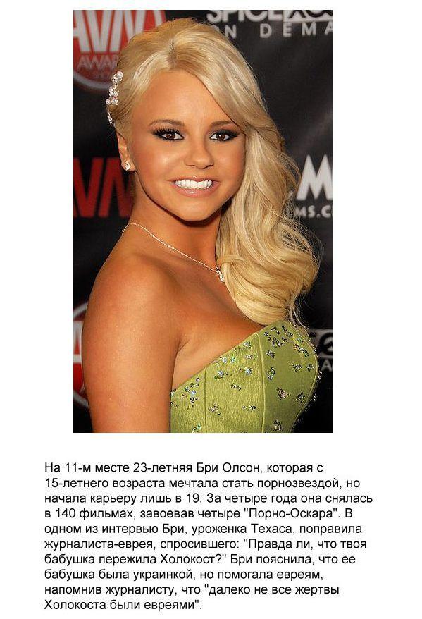 Знаминитые порно актрисы мира фото 567-455