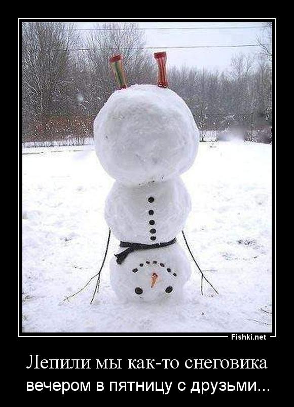 Лепили мы как-то снеговика