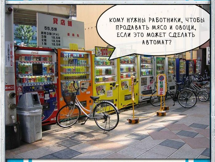 торговый автомат, япония, продукты, продажа