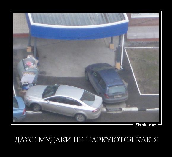 Даже мудаки не паркуются как я