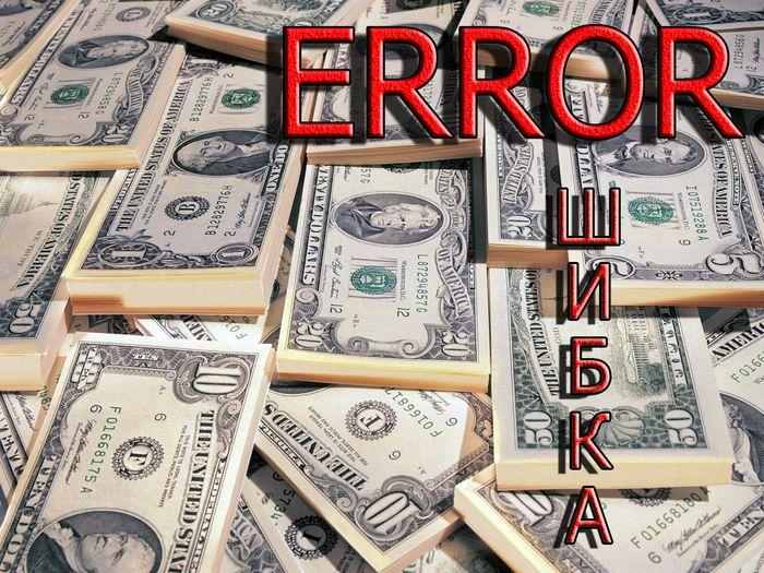 ошибка, деньги, дорого, работа
