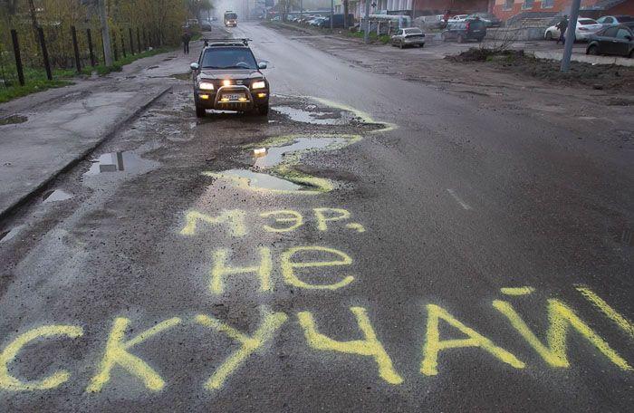 авто, ямы на дороге, томск, акция протеста,