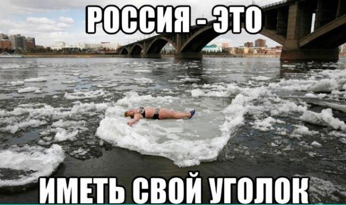 россия, прикол, просторы