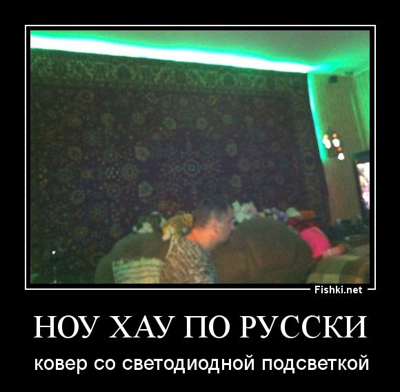 Ноу хау по русски