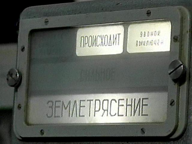землетресение, москва