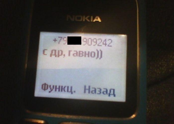 Бесплатно фото надпись, оскорбление, поздравление, телефон
