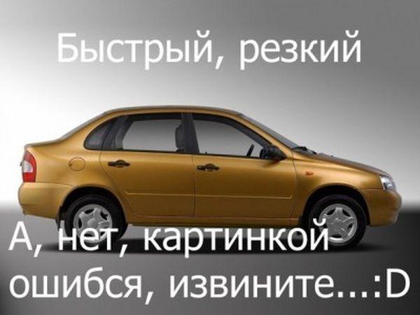 Фотоприкол онлайн авто, ваз, картинка с надписью, прикол