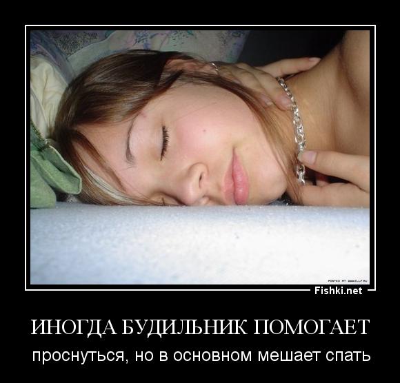 Иногда будильник помогает