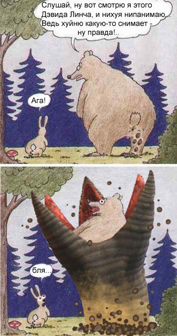 Картинка медведь подтирается зайцем