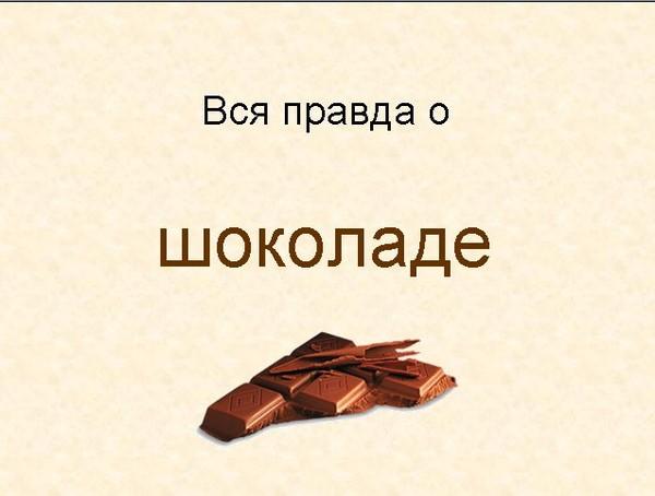 Вся правда о шоколаде (13 фото)