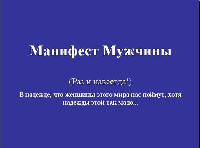 Манифест Мужчины (25 фото)