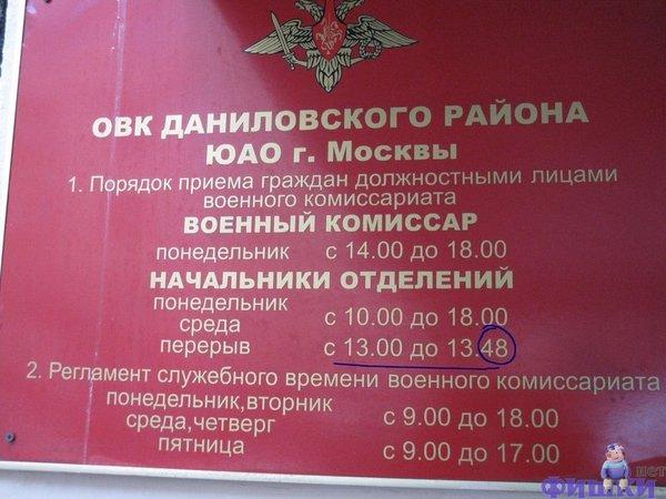 Военный комиссариат города москвы по бабушкинскому району северо-восточного административного округа.
