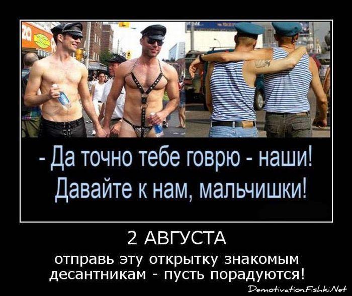 Картинки про геев приколы