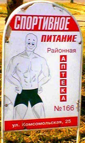 Не ходите, дети, предупреждает Serge, в районную аптеку 166.  Не покупайте спортивное питание.  А то станете таким же...
