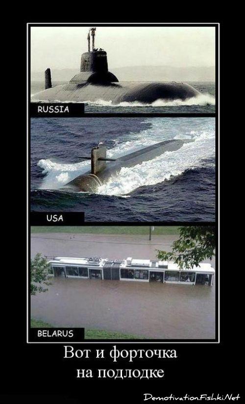 демотиваторы про подводников смотря эти недостатки