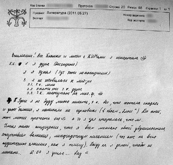 Школьница написала на бланке ЕГЭ: «я дура» (фото)  Читайте далее: http://ngs55.ru/news/91097/view/ - Школьница написала на бланке ЕГЭ: «я дура» (фото)