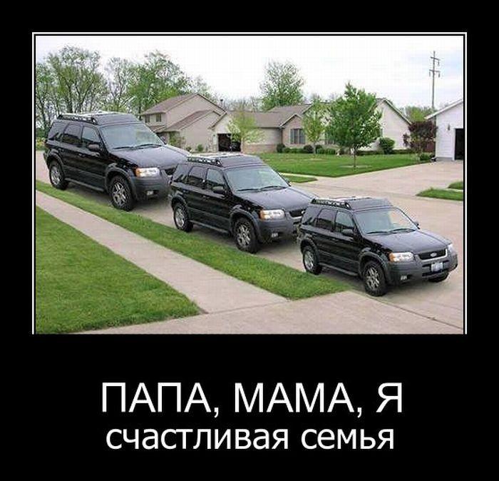 совершенно демотиваторы про дорогие автомобили нас участвуют как