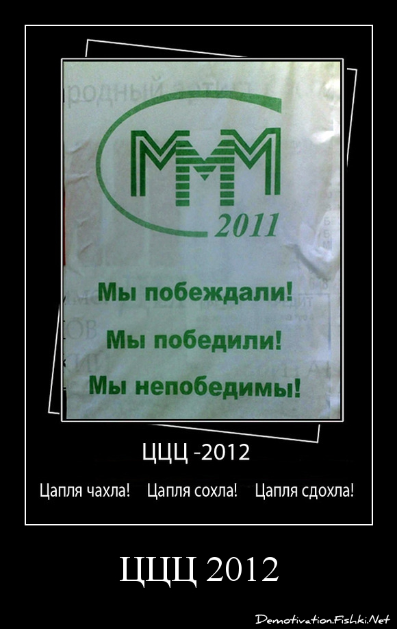 ЦЦЦ 2012