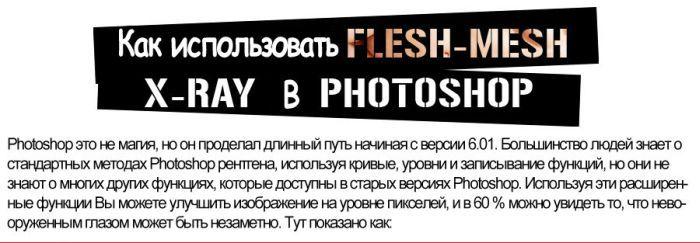 Рентгеновское зрение в фотошопе (10 фото)
