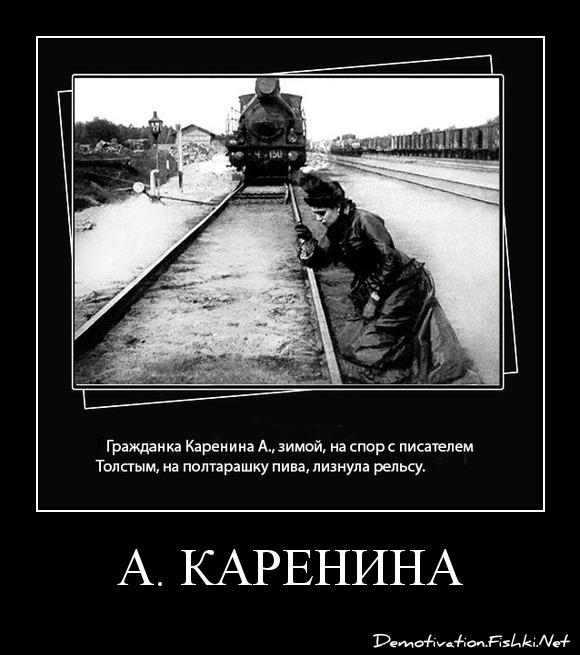 А. Каренина