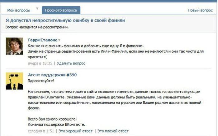 Сталлоне ВКонтакте (3 фото)