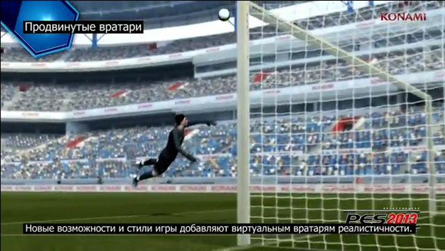 Игра PES 2013 выйдет в России (видео)