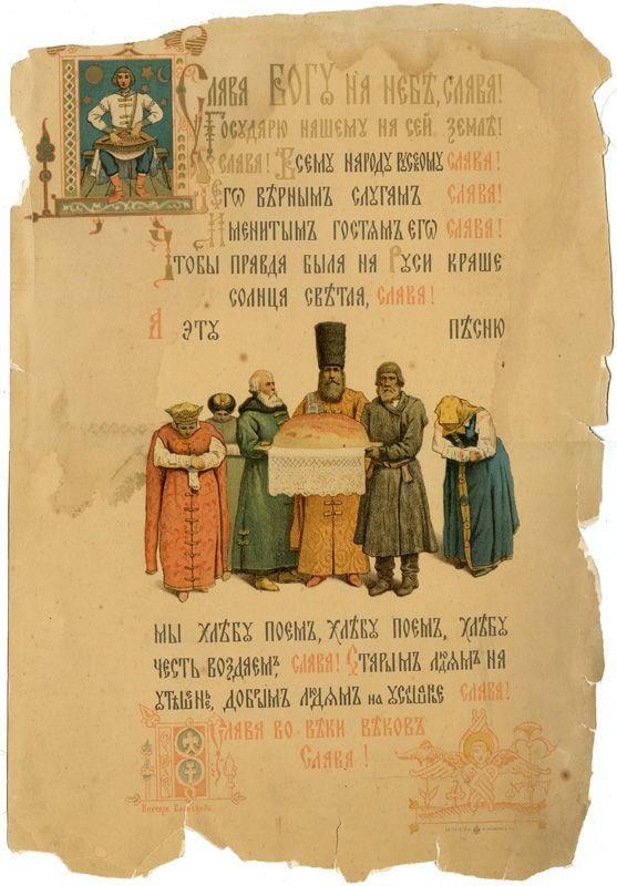 Открытка в древнерусском стиле, днем рождения