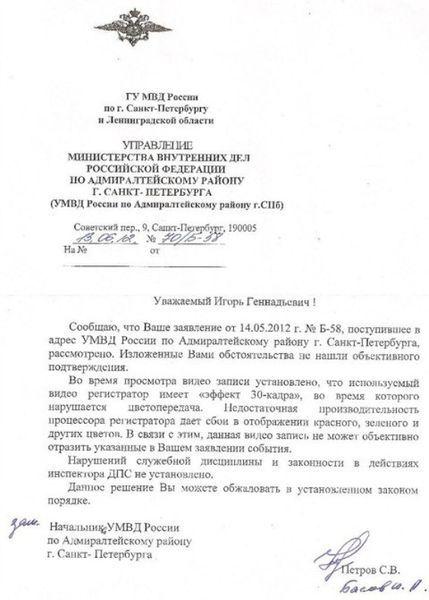 Эффект 30 кадра от инспектора ГИБДД Санкт-Петербурга (фото+видео)