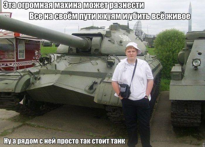 Отпарол в танке