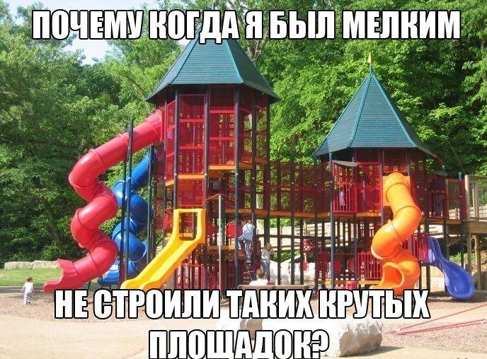 Фотоприкол онлайн бесплатно детская площадка