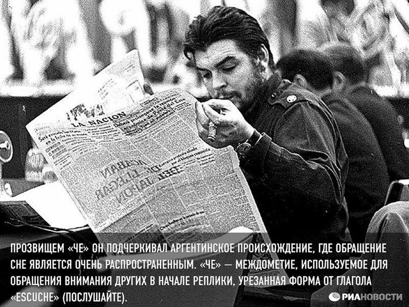 фото че гевара: