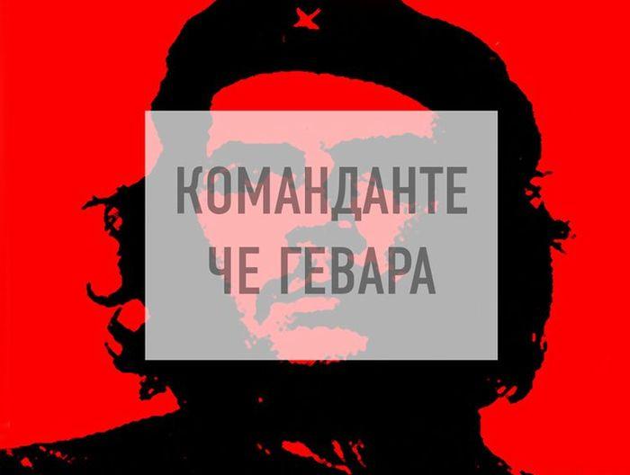 революционер, рождение, подросток