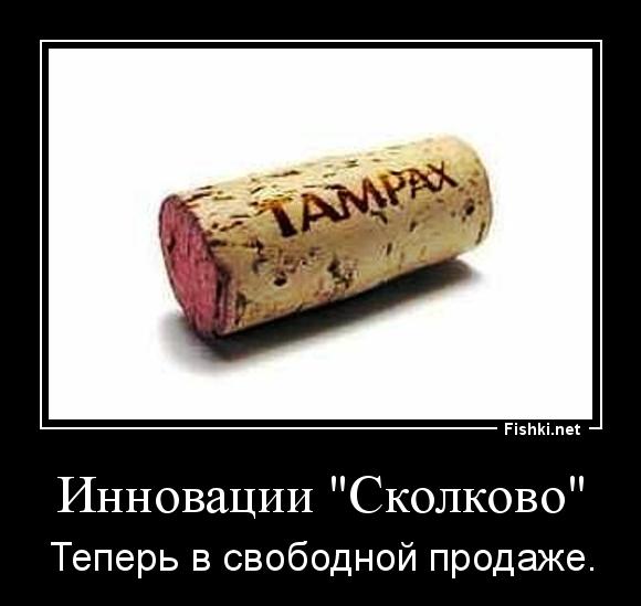 "Инновации ""Сколково"""