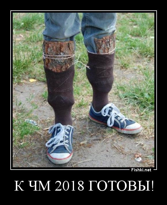 К ЧМ 2018 готовы!