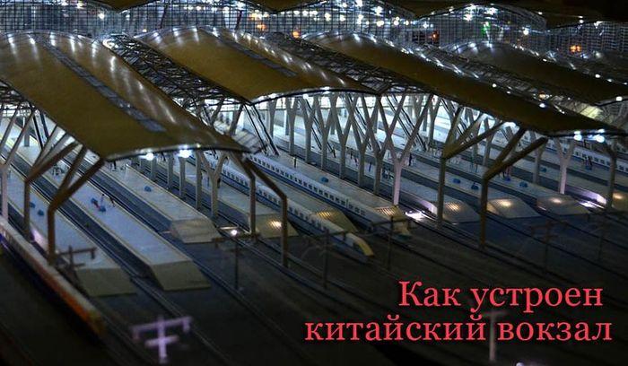 вокзал, китай, особенность