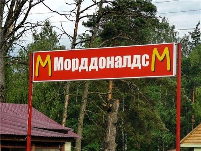Какой бывает Макдональдс в России (15 фото)