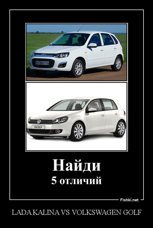 Lada Kalina vs Volkswagen Golf