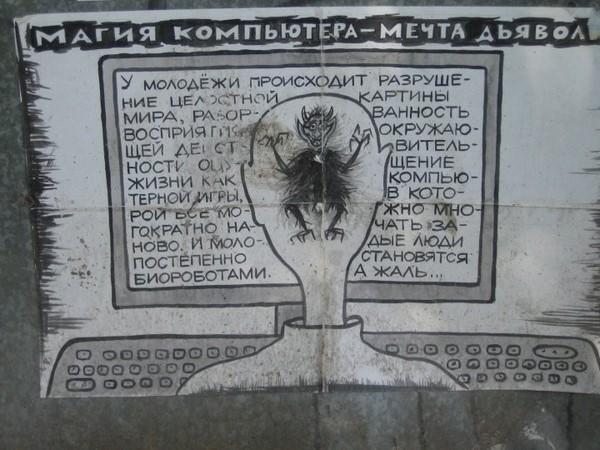 Плакаты в ценре Владимира (20 фото)