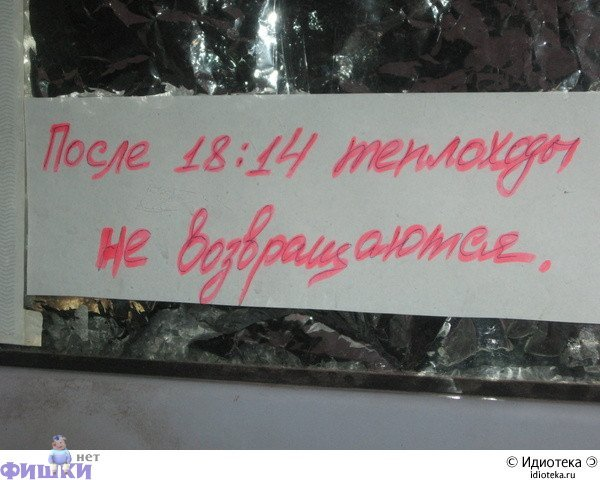 http://ua.fishki.net/picsw/072008/18/idioteka/115_idioteka.jpg