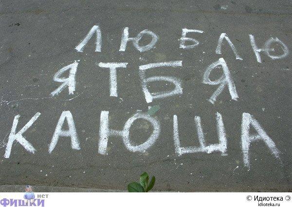 http://ua.fishki.net/picsw/072008/18/idioteka/190_idioteka.jpg