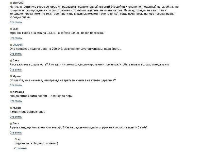Продажа Celica на автофоруме (14 скринов)