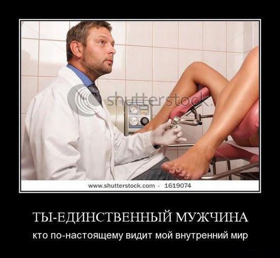 Смешные картинки об гинекологии